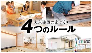 大永建設の家づくり4つのルール