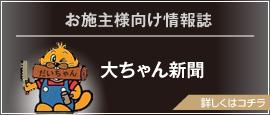 大ちゃん新聞
